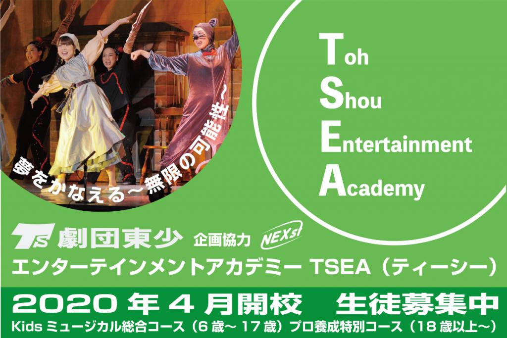 TOH SHOU ENTERTAINMENT ACADEMY 劇団東少エンターテインメントアカデミー TSEA(ティーシー) 企画協力NEXst 夢をかなえる~無限の可能性~  2020年4月開校 生徒募集中 Kidsミュージカル総合コース(6歳~17歳)プロ養成特別コース(18歳以上~)